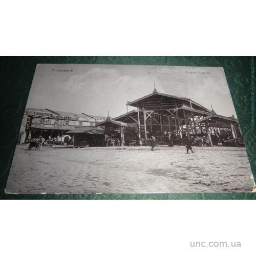 Таганрог Старый базар Печати