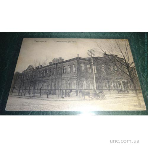 Таганрог Техническое училище печати