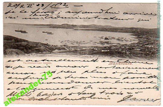 Талиенван.Талиенванская гавань.