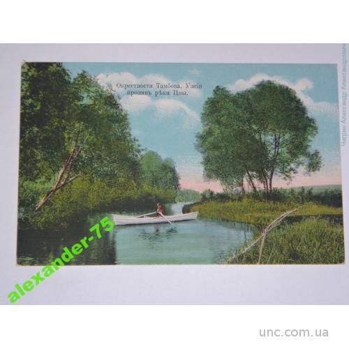 Тамбов.Окрестности.Река Цна.