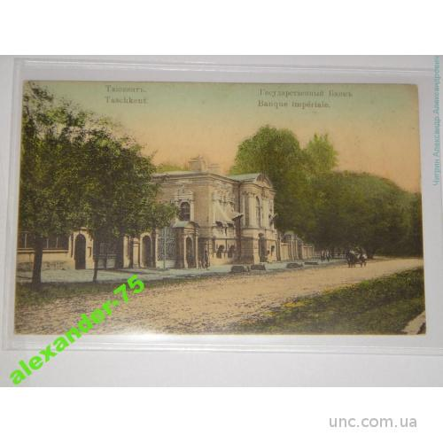 Ташкент.Государственный банк.