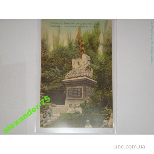 Ташкент.Памятник в Городском саду.