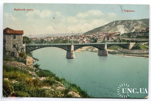 Тифлис. Верийский мост. Новочеркасск печать, письмо.