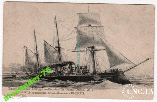 Тихоокеанская эскадра.№4.Кореец.Канонерская лодка.