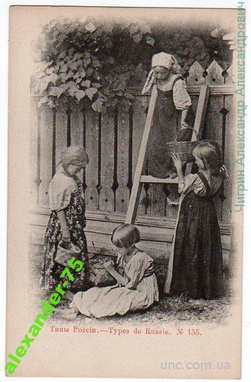 Типы России.Дети.Собирают фрукты.Урожай.