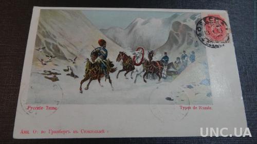 Типы России. Кавказ. Переход.