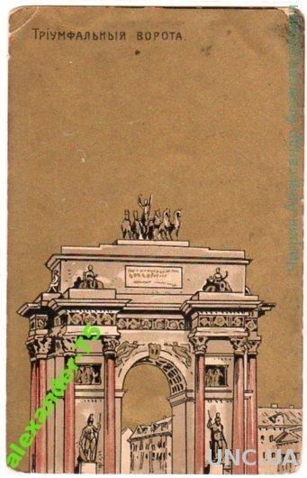 Триумфальные ворота.Реклама.Товарищество Эйнем.Москва