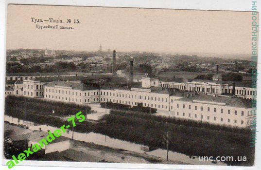 Тула.№15.Оружейный завод.