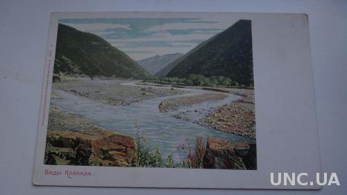 Виды Кавказа.  290 . 3