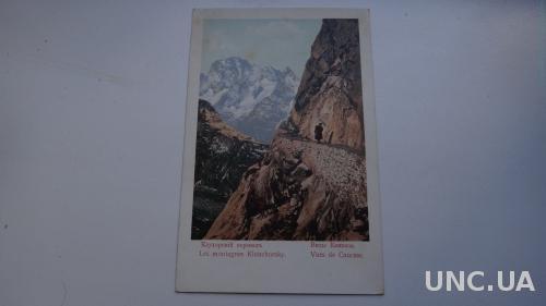 Виды Кавказа.  Клухорский перевал.