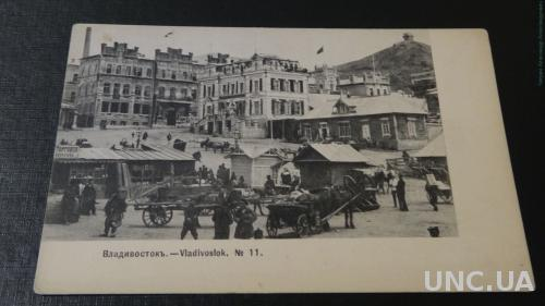 Владивосток. № 11 Вид на площадь и рынок.