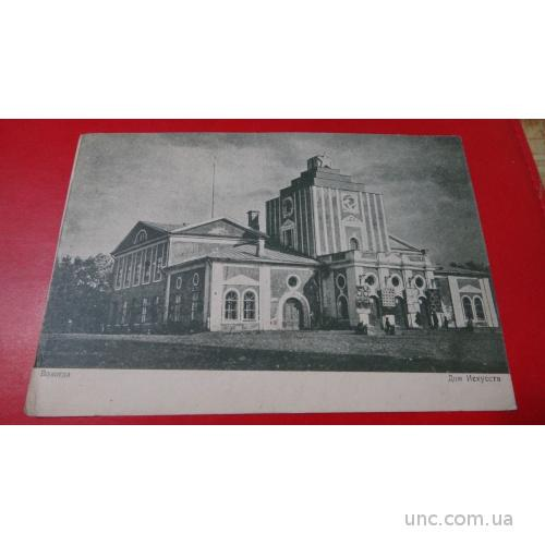 Аукцион открытка вологда