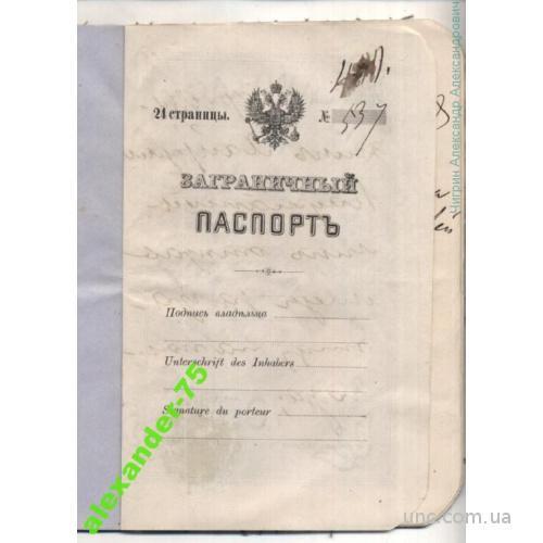 ЗАГРАН. ПАСПОРТ. 1878  КРЕСТЬЯНИН.