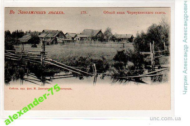 Заволжские леса.№173.Чернухинский скит.