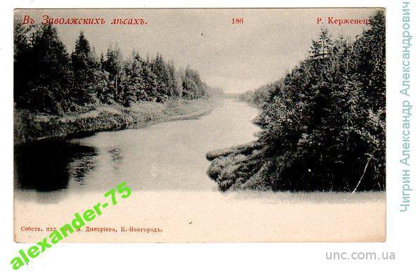 Заволжские леса.№186.Река Керженец.