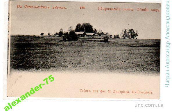 Заволжские леса.№188.Шарпанский скит.
