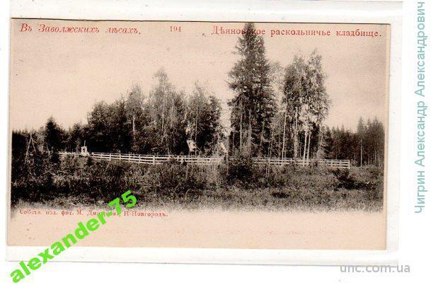 Заволжские леса.№194.Дьяновское кладбище.