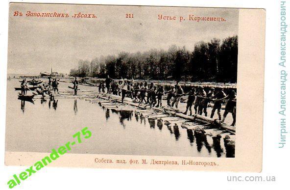 Заволжские леса.№211.Река Керженец.