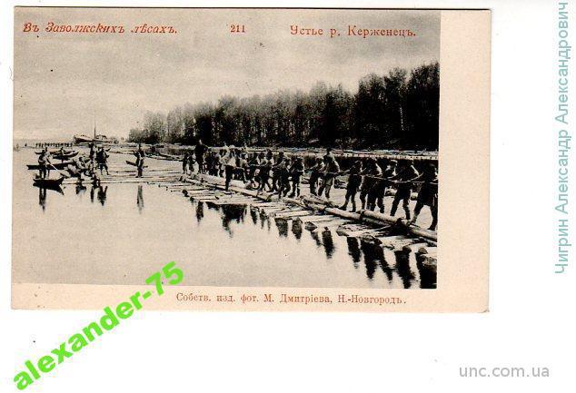 Заволжские леса.№211.Устье реки Керженец.