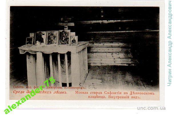 Заволжские леса.Могила на кладбище.Внутренний вид.