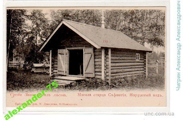 Заволжские леса.Могила старца.Внешний вид.№185.