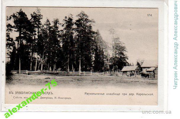 Заволжские леса.Раскольничье кладбище.Д.Карельская