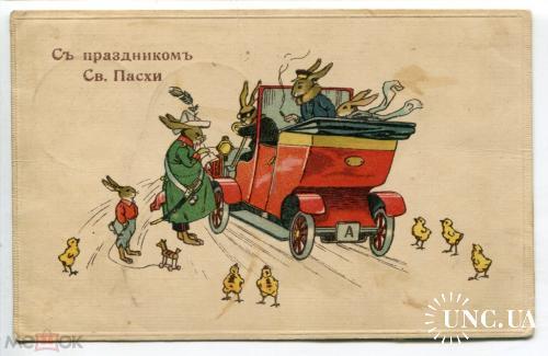 Зайцы. С праздником Пасхи. автомобиль. Кабриолет. Новочеркасск печать.