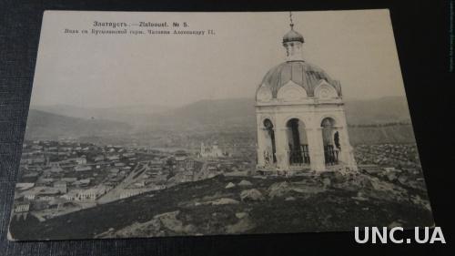 Златоуст . Вид с Бутыловской горы. Часовня Александру II № 5