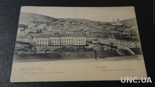 Златоуст . Вид с восточной стороны. 61