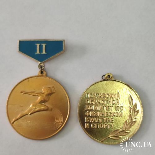 """Спортивные медали СССР за """"Il место"""""""