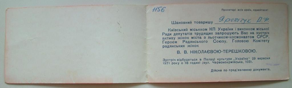 Запрошення на зустріч з В.Терешковою 1971 рік.