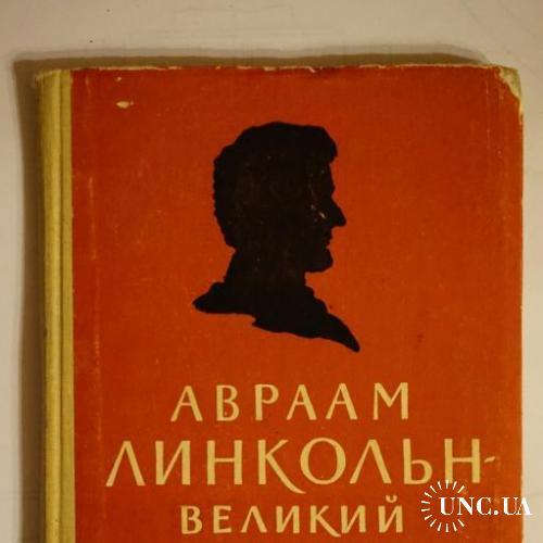 Авраам Линкольн. великий гражданин Америки. Петров