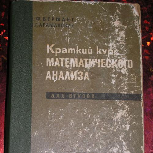 Бермант А. Ф. Краткий курс математического анализа. Для втузов.