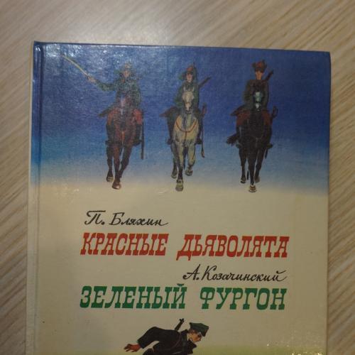 Бляхин П. и Козачинский А. Красные дьяволята. Зеленый фургон