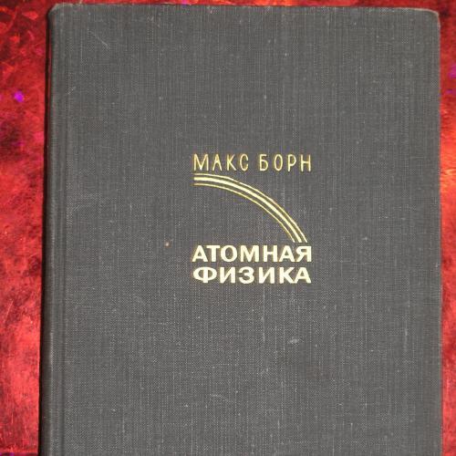 Борн М. Атомная физика.