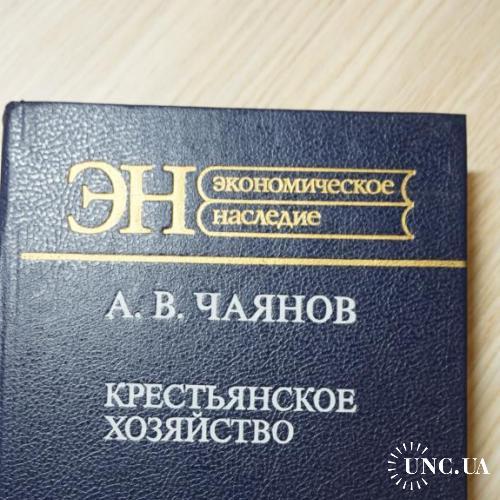 Чаянов А.В. Крестьянское хозяйство. Серия: Экономическое наследие.