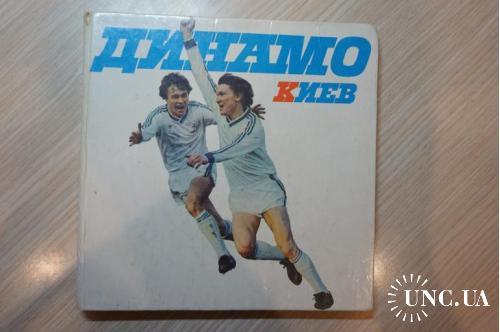 Динамо Киев фото-альбом.