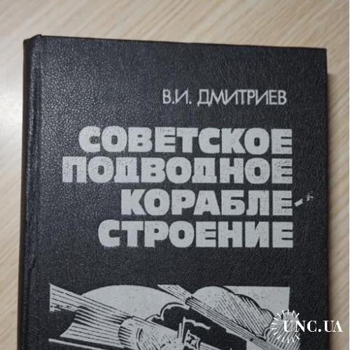Дмитриев В.И. Советское подводное кораблестроение