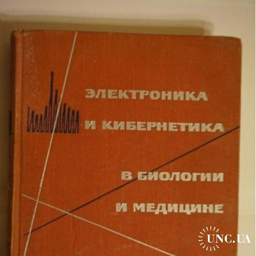 Электроника и кибернетика в биологии и медицине.  (сбоник статей)