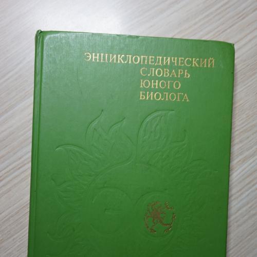 Энциклопедический словарь юного биолога. Сост. М.Е. Аспиз.