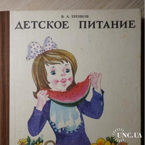 Еренков В.А. Детское питание