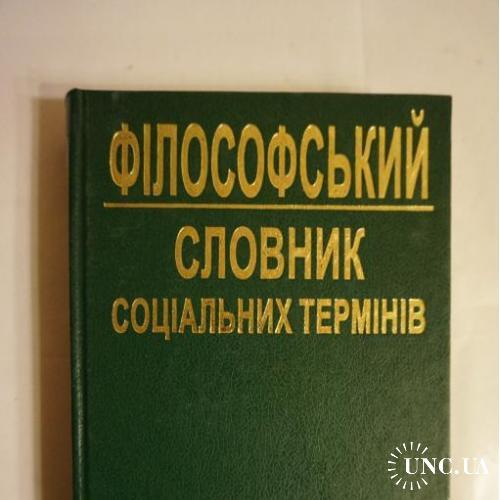 Філософський словник соціальніх термінів