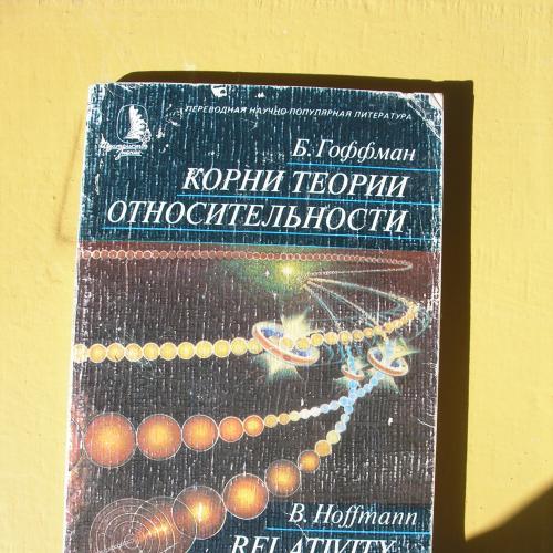 Гоффман Б. Корни теории относительности. Переводная научно-популярная литература.