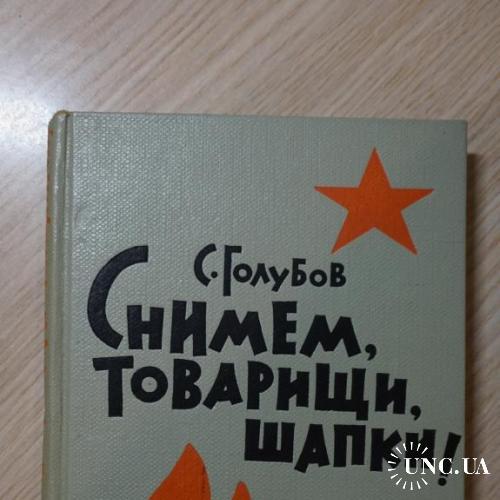 Голубов С. Снимем, товарищи, шапки!