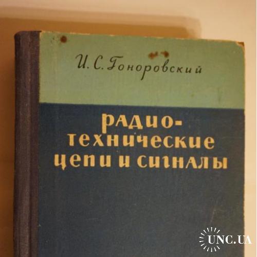 Гоноровский И. С. Радиотехнические цепи и сигналы. Изд-во «Советское радио»