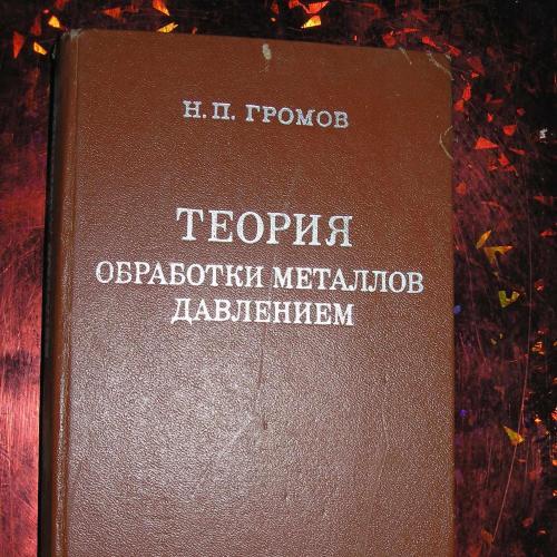 Громов Н.П. Теория обработки металлов давлением.