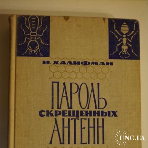 Халифман И.А. Пароль скрещенных антенн