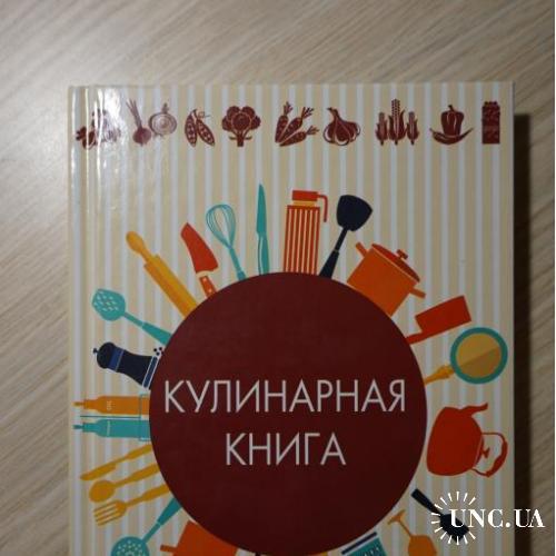 Кулинарная книга экономной кухарки. Новая  суперцена!