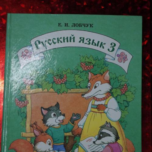 Лобчук Е.И. Русский язык 3 класс. части 1, 2.