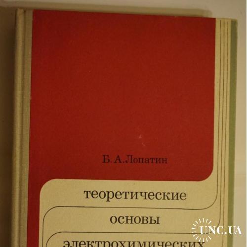 Лопатин Б.А. Теоретические основы электрохимических методов анализа.